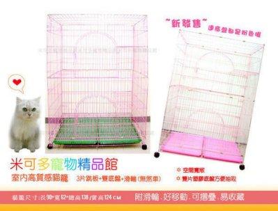 加大型貓籠4.5尺靜電折疊貓籠靜電折疊貓籠/雙門/雙底盤/3跳板4層/加粗線條適合大貓(台灣製)☆米可多寵物精品☆