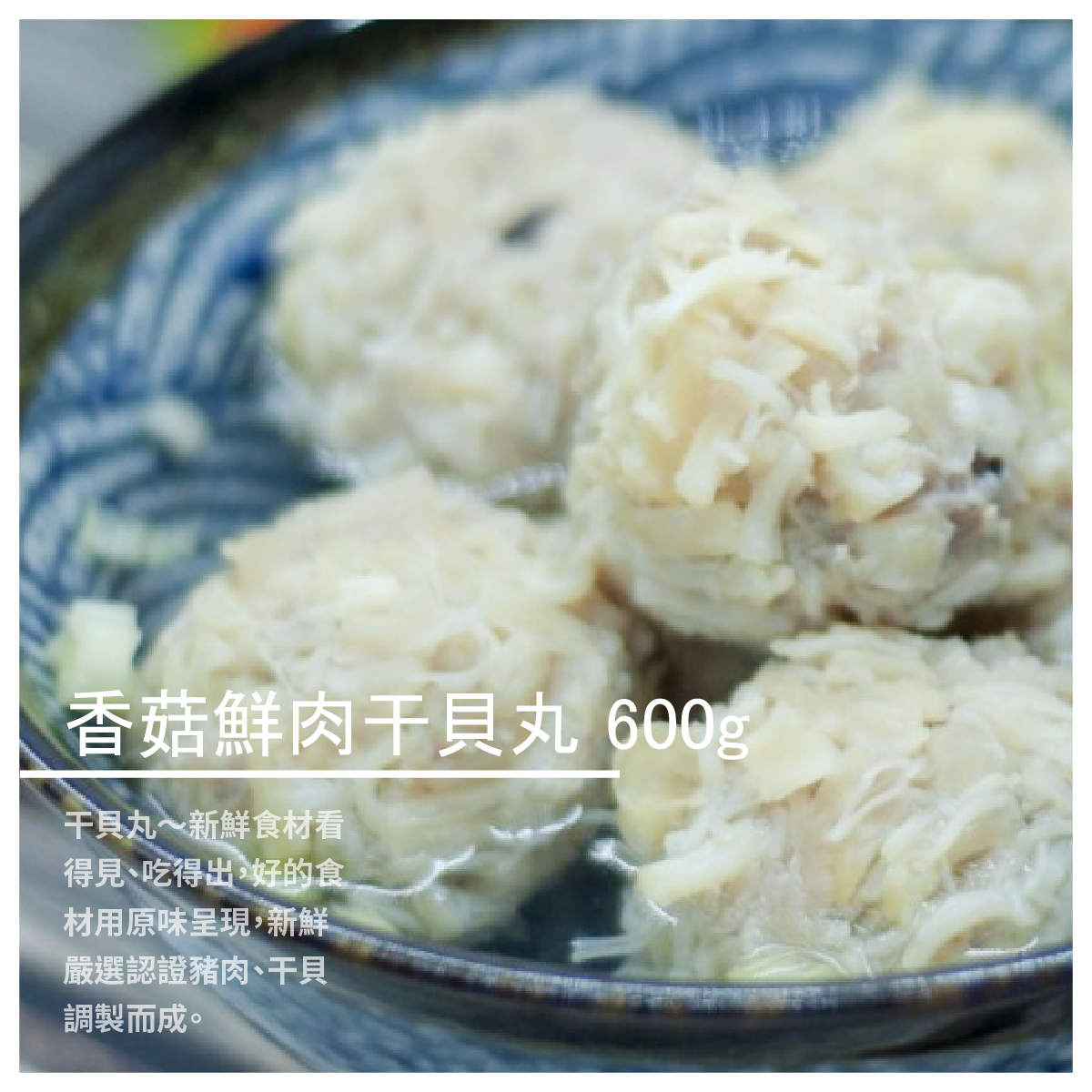 【興記手工貢丸】招牌香菇鮮肉干貝丸 600g