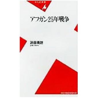アフガン25年戦争 平凡社新書/遠藤義雄(著者)