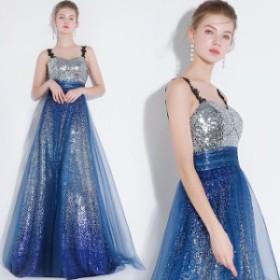 イブニングドレス パーティードレス スパンコール キャミドレス スパンコール ロングドレス 結婚式 宴會 お呼ばれ 二次會ドレス