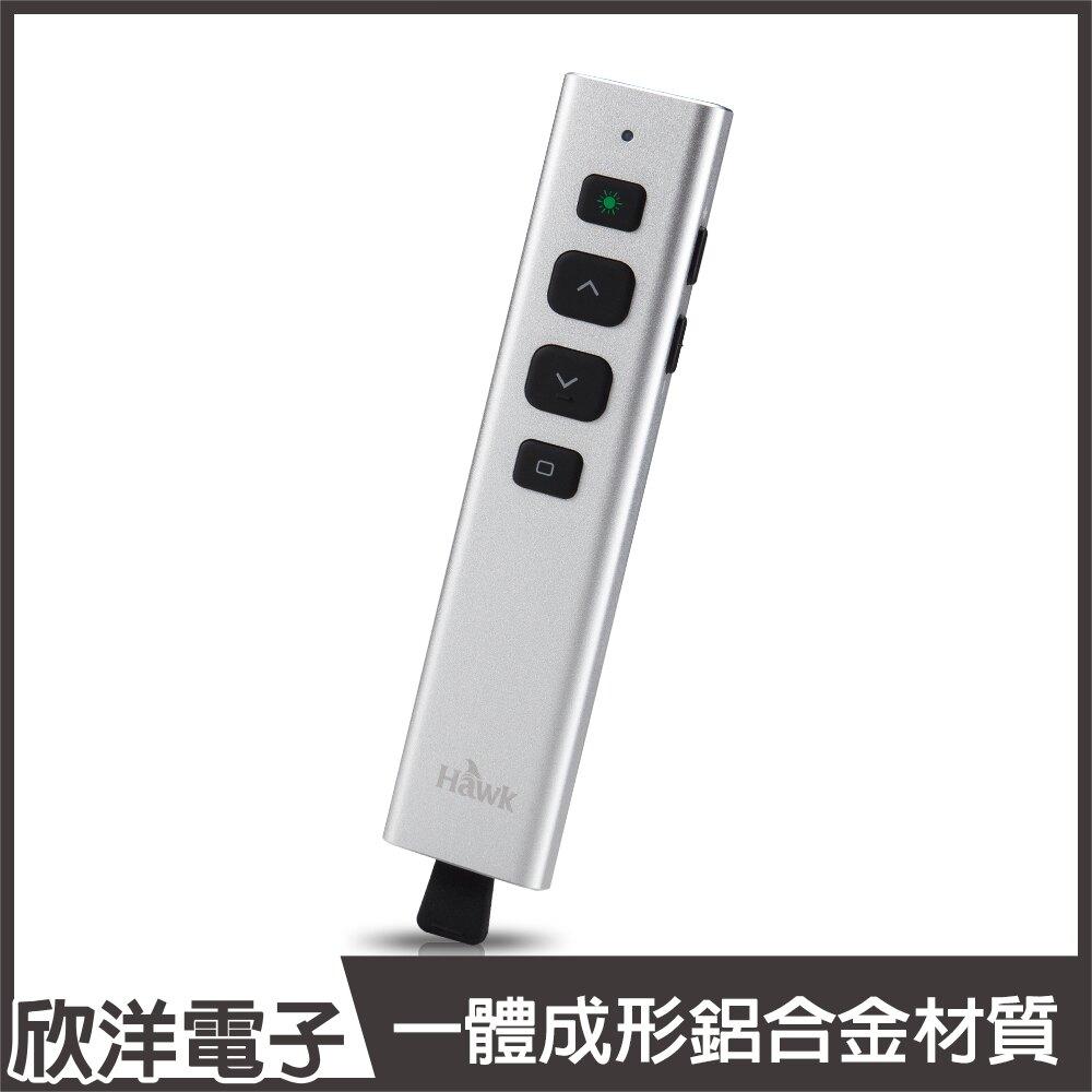 ※ 欣洋電子 ※ Hawk 逸盛 G500 影響力2.4GHz綠光無線簡報器(12-HTG500)
