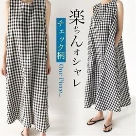 チェック柄 ノースリーブ マキシ丈 ワンピース 袖なし ロング 可愛い 韓国ファッション ゆったり レディース 夏