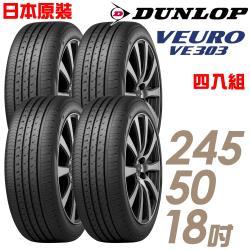 【DUNLOP 登祿普】日本製造 VE303舒適寧靜輪胎_四入組_245/50/18(VE303)