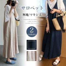 サロペット キャミオールインワン レディース パンツ ワイドパンツ ロングパンツ 韓国ファッション 無地 可愛い レディース ゆったり