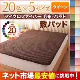 20色から選べるマイクロファイバー毛布・パッド 【敷パッド単品】 クイーン ワインレッド