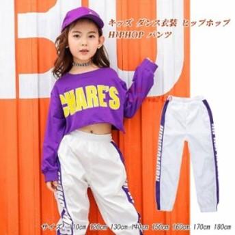 ダンス衣装 キッズ HIPHOP ジャズ 子供服 舞台衣装 ロングズボン ヒップホップ ステージ ダンスパンツ
