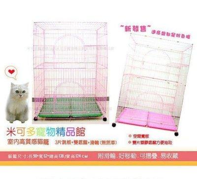 加大型貓籠4.5尺靜電折疊貓籠/雙門/雙底盤/3跳板4層/加粗線條適合大貓(台灣製)☆米可多寵物精品☆