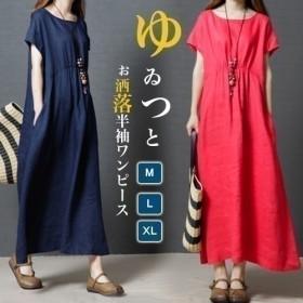 レディース ロングワンピース 半袖 ゆったり おしゃれ 着痩せ 体型カバー 無地 夏物 新作 韓国ファッション ロング丈 ラウンドネック