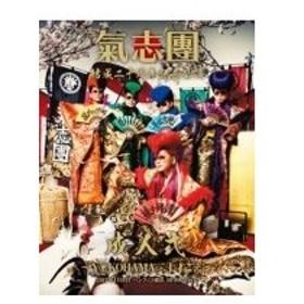 氣志團 キシダン / 氣志團結成二十周年記念公演「成人式〜YOKOHAMA 20才ごえ〜」  〔BLU-RAY DISC〕