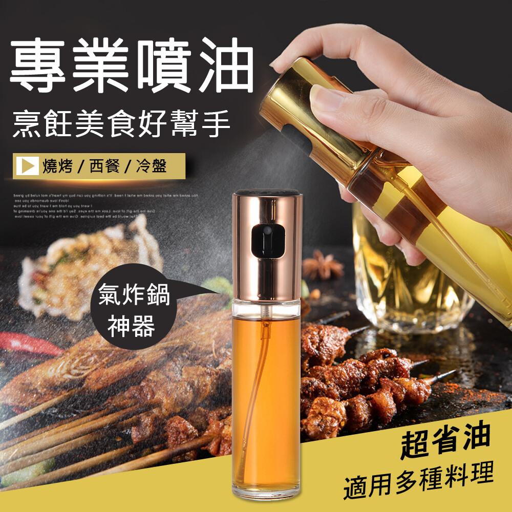 多功能玻璃氣壓噴油瓶100ml(氣炸鍋/烤肉必備神器/防疫酒精瓶)