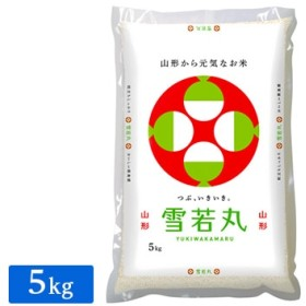 ■【精米】【新米】令和元年産 山形県産 雪若丸 5kg 22053