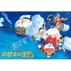 108ピース ジグソーパズル 映画ドラえもん  のび太の宝島 目指せ! 宝島(26x38cm)