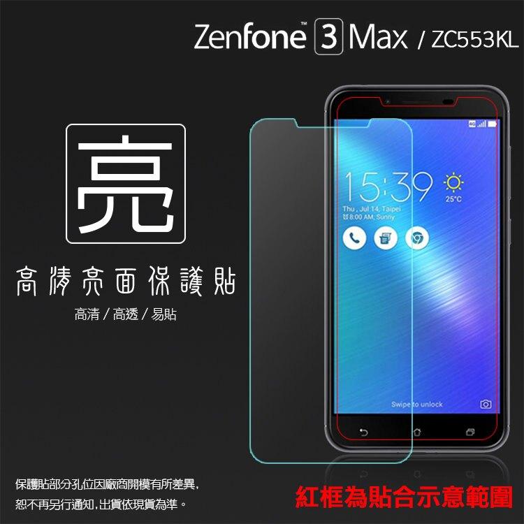亮面螢幕保護貼 ASUS 華碩 ZenFone 3 Max ZC553KL X00DDA 保護貼 軟性 高清 亮貼 亮面貼 保護膜 手機膜