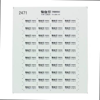 レボリューションファクトリー HOゲージ サボシール仙台行(常磐線経由) RLF2471