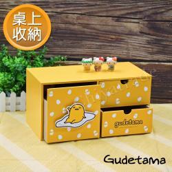 Gudetama 蛋黃哥 橫式三抽盒 桌上收納 文具收納 飾品收納(正版授權台灣製)
