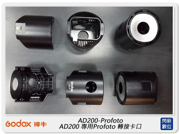 【指定銀行贈3%點數】GODOX 神牛 AD200專用 Profoto 轉接卡口 (AD200-Profoto,公司貨)