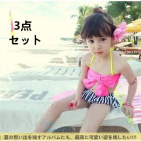 水着 女の子 ビキニ こども かわいい スイムウェア ジュニア 幼児 キッズ 3点セット キャップ付き 女児 子供