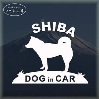 柴犬のシルエットステッカー ドッグインカ―