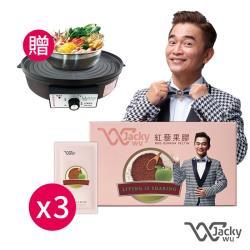 JACKY WU 紅藜果膠30入X3組 贈LAPOLO火烤兩用烹飪爐x1