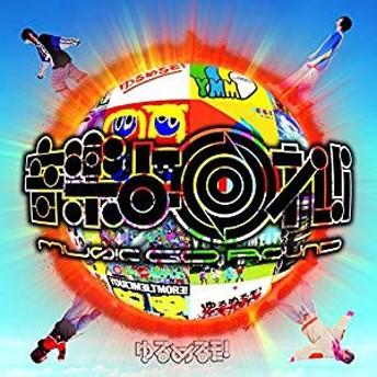 音楽よ回れ!! MUSIC GO ROUND ~ゆるベスト!~(2CD+DVD)[初回限定盤](中古品)
