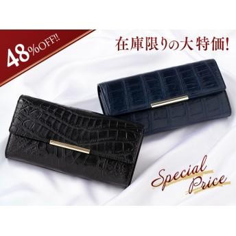 マットクロコダイル長財布【2個以上ご注文で送料無料】