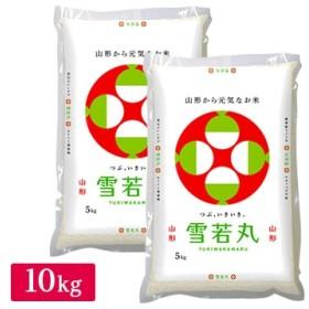 ■【精米】【新米】令和元年産 山形県産 雪若丸 10kg(5kg×2) 22056