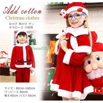 子供用 サンタコスプレ男の子 女の子 クリスマス ハロウィン サンタ衣装