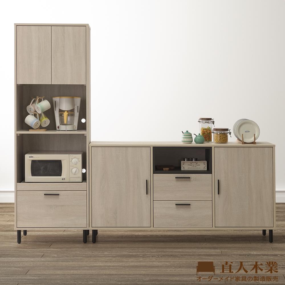 直人木業  BREN橡木洗白151公分收納廚櫃加60公分立櫃
