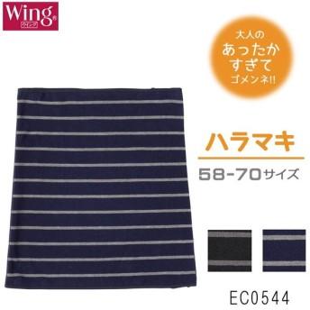 ワコール wacoal ウイング Wing あったかインナー 腹巻 58-70サイズ 日本製 EC0544