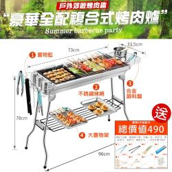 KISSDIAMOND 豪華全配複合式不銹鋼烤肉爐烤肉架 (超值16件組)