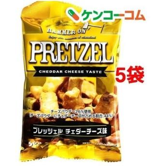 プレッツェル チェダーチーズ味 ( 56g5袋セット )