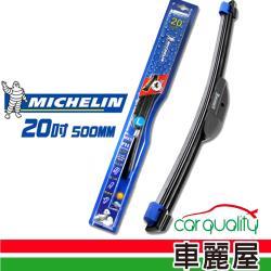 【Michelin 米其林】新式軟骨通用型雨刷20吋(CH-606/20)