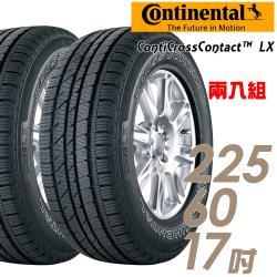 【Continental 馬牌】ContiCrossContact LX 輕越野休旅輪胎_兩入組_225/60/17(LX)