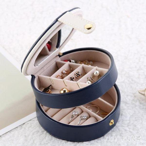 旅行便攜分格首飾盒歐式多功能雙層創意小號耳環圓形收納盒 JY8582【pink中大尺碼】