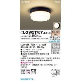 パナソニック LEDシーリングライト丸管20形電球色 LGW51787LE1