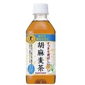 サントリー 胡麻麦茶(24本) /  サントリー胡麻麦茶 【14-3737-202】