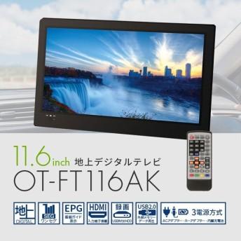 ポータブル液晶テレビ 11.6V型 AD・DC・充電バッテリーの3電源式 録画対応 地上デジタル液晶テレビ OVER TIME OT-FT116AK