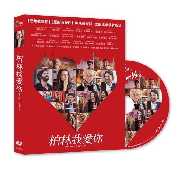【停看聽音響唱片】【DVD】柏林我愛你