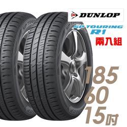 DUNLOP 登祿普 SP TOURING R1 省油耐磨輪胎_兩入組 185/60/15(SPR1)