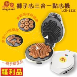 (福利品) LIONHEART獅子心 三合一點心機/鬆餅機/甜甜圈LCM-133C