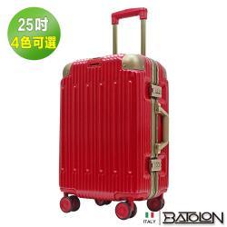 BATOLON寶龍  25吋  浩瀚星辰TSA鎖PC鋁框箱/行李箱 (4色任選)