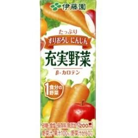 【ケース販売】伊藤園 充実野菜 たっぷりすりおろしにんじん 200ml×24本