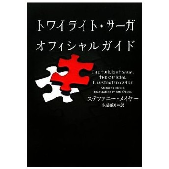 トワイライト・サーガ オフィシャルガイド/ステファニーメイヤー【著】,小原亜美【訳】