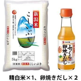 精白米新潟県産こしいぶき 5kg 平成30年産&ヤマキ「ふっくら卵焼きだし」150ml セット