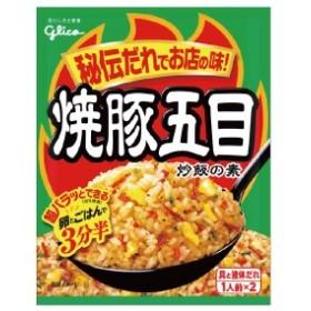 炒飯 チャーハンの素 グリコ 秘伝だれでお店の味 焼豚五目 炒飯の素 1人前×2