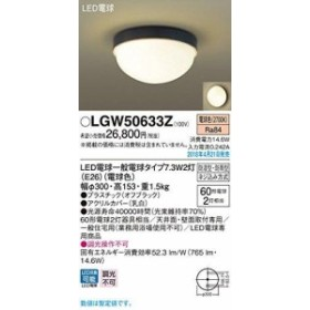 パナソニック LEDシーリングライト60X2形電球色 LGW50633Z
