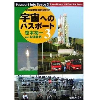 宇宙へのパスポート(3) 宇宙開発現場取材日記/笹本祐一(著者)