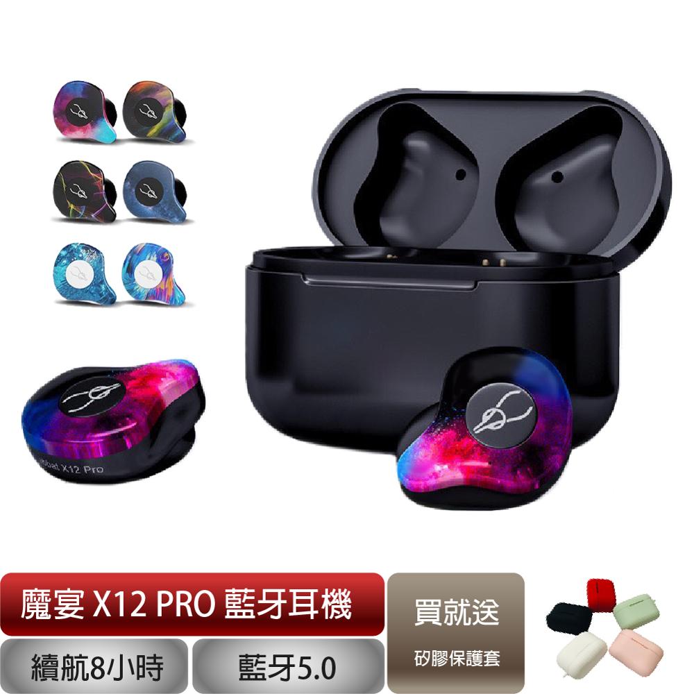 魔宴 sabbat x12 pro 高通 耳機 藍芽耳機 迷你藍芽耳機 5.0 無線耳機 藍牙耳機