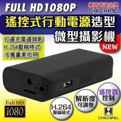 CHICHIAU-Full HD 1080P 遙控行動電源造型微型針孔攝影機/影音記錄器/密錄器
