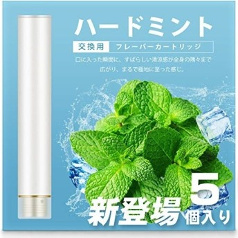 ARASHI FLEVO互換 電子タバコ カートリッジ スーパーハードミント味 大容量 1.0ml 約300口/個 5個入り